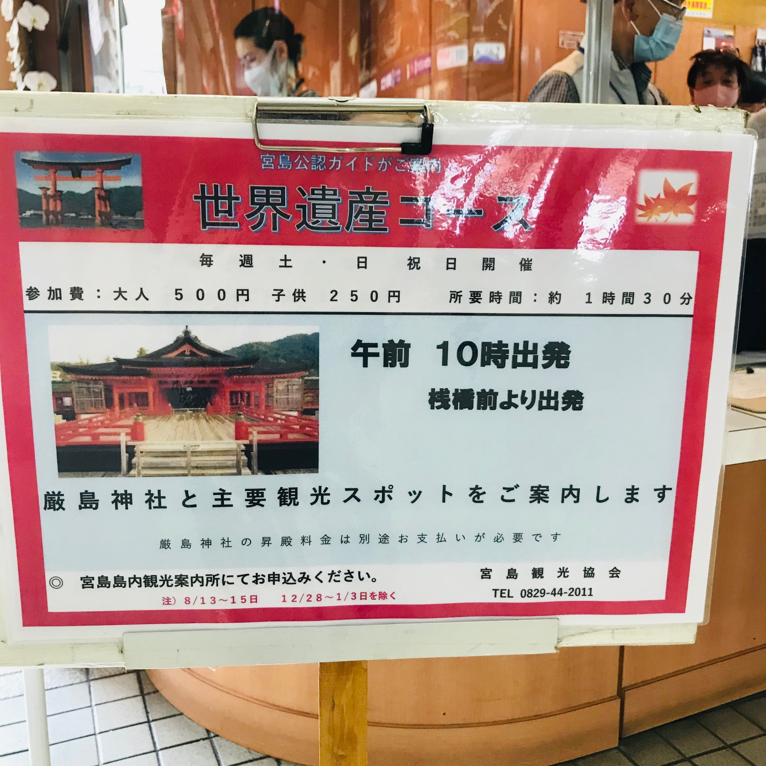 宮島ガイドツアー