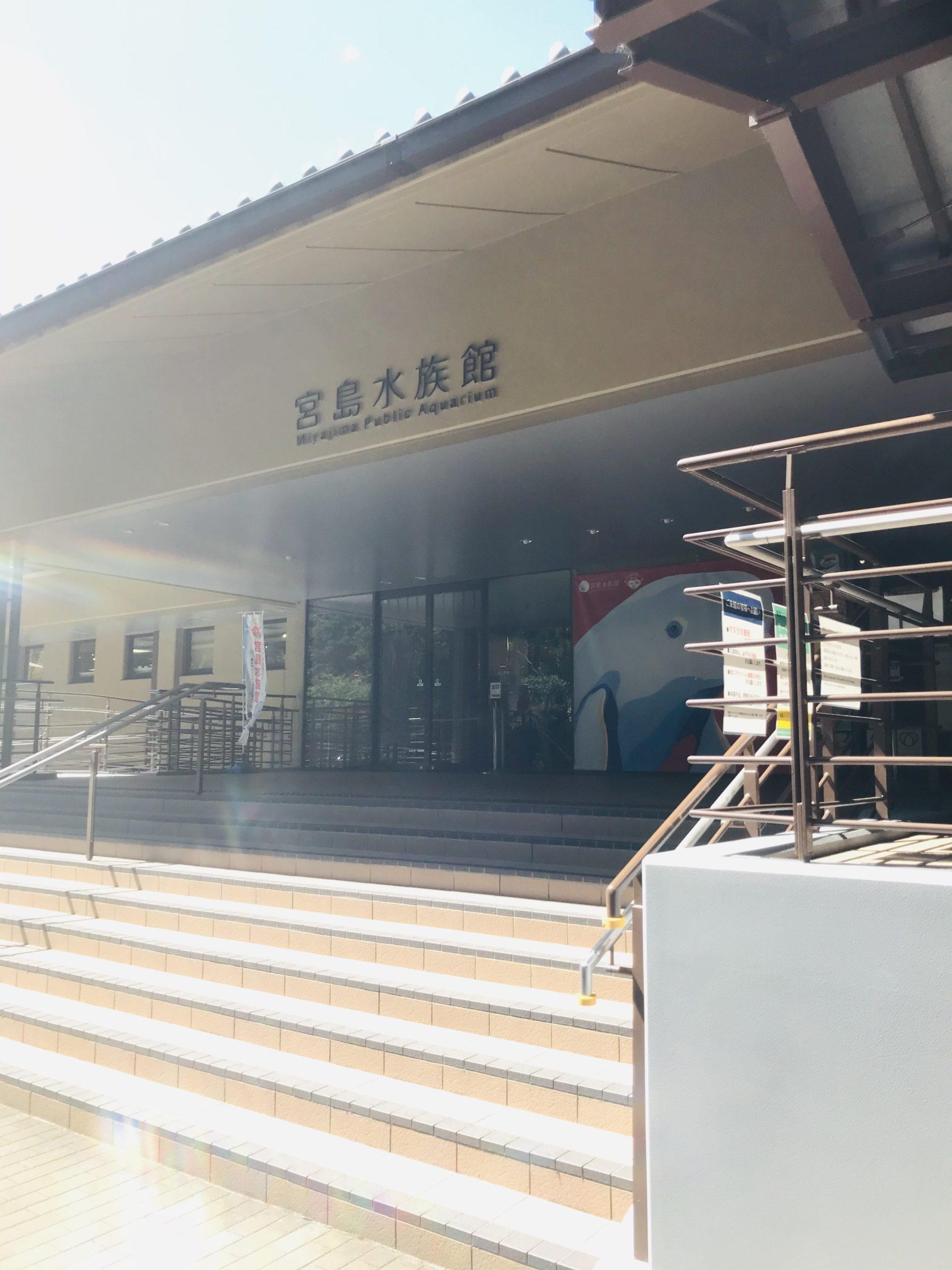 水族館 宮島